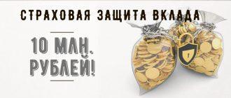 Вклады застрахуют на 10 миллионов рублей