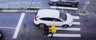 Компенсация пострадавшему пешеходу