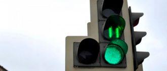 Поворвчивал налево на зеленый сигнал светофора